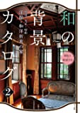 和の背景カタログ2 ー明治・大正・昭和ー 洋館・和洋折衷の家