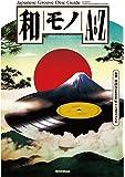 和モノ A to Z Japanese Groove Disc Guide
