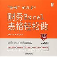 """""""偷懒""""的技术2:财务Excel表格轻松做"""