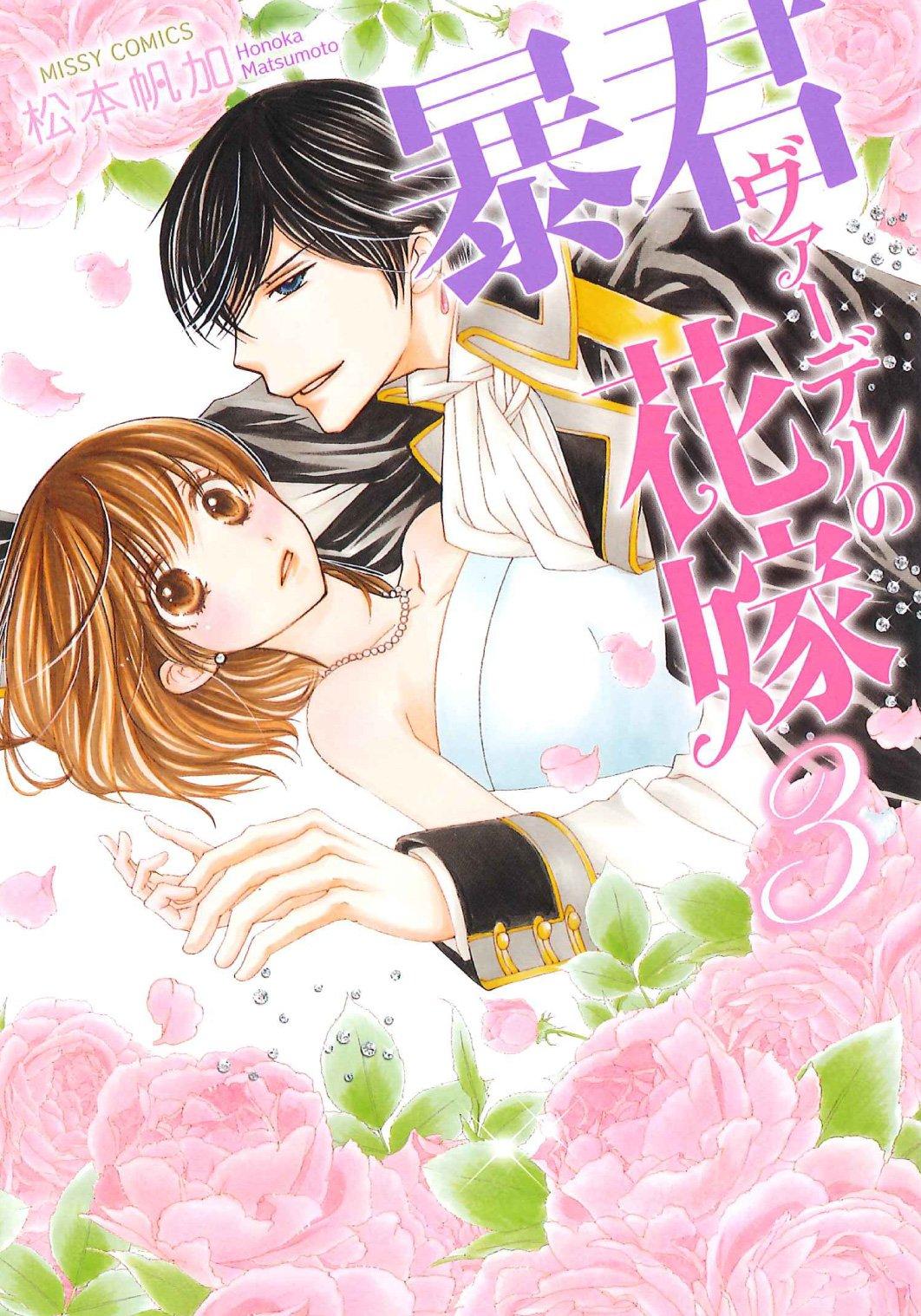 Download 暴君ヴァーデルの花嫁 3 (ミッシイコミックス Next comics F) pdf