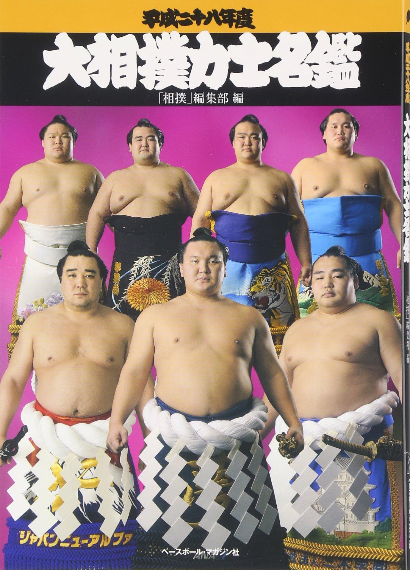 大相撲力士名鑑〈平成28年度〉 | 「相撲」編集部 |本 | 通販 | Amazon