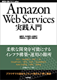 Amazon Web Services実践入門 WEB+DB PRESS plus