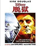 脱獄 [Blu-ray]