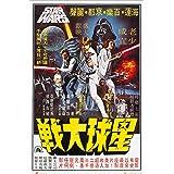 Star Wars - Mandarin Version - Movie Poster (24 x 36 inches)