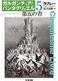 第五の書―ガルガンチュアとパンタグリュエル〈5〉 (ちくま文庫)
