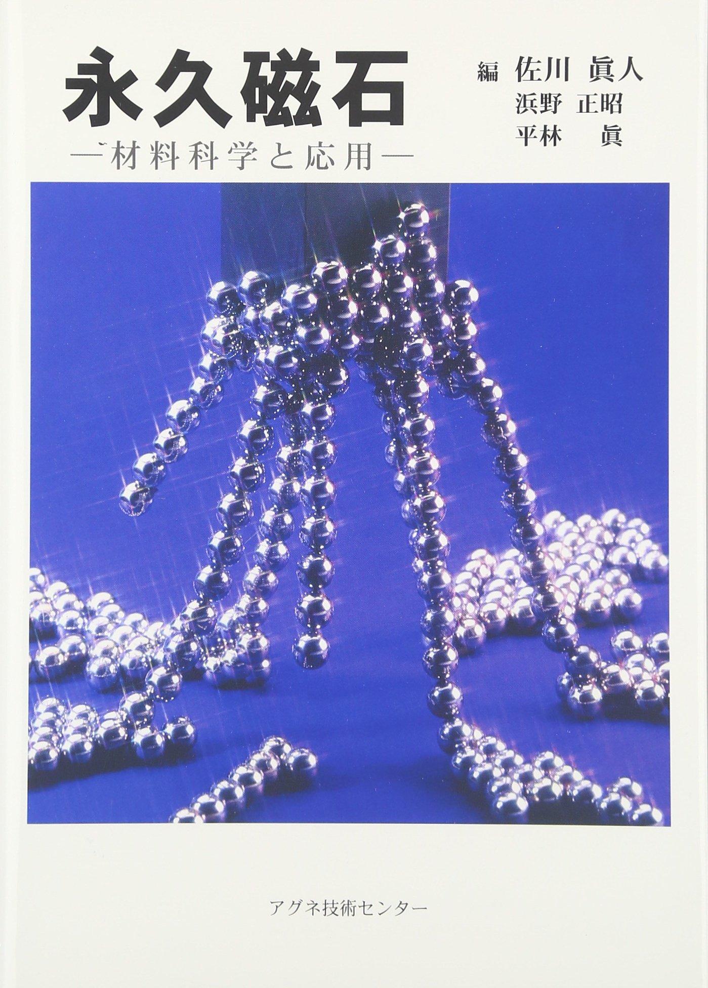 永久磁石―材料科学と応用   佐川...