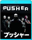 プッシャー [Blu-ray]