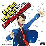 ~「ルパン三世のテーマ」誕生40周年記念作品~ THE BEST COMPILATION of LUPIN THE THIRD 『LUPIN! LUPIN!! LUPINISSIMO!!!』 (通常盤)