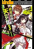 終焉世界の天災姫3 (角川スニーカー文庫)