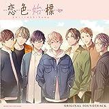 恋色始標 オリジナルサウンドトラック