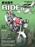 東本昌平RIDE69 (Motor Magazine Mook)