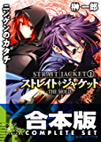 【合本版】ストレイト・ジャケット+フラグメント 全14巻 (富士見ファンタジア文庫)