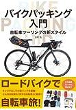 バイクパッキング入門 自転車ツーリングの新スタイル