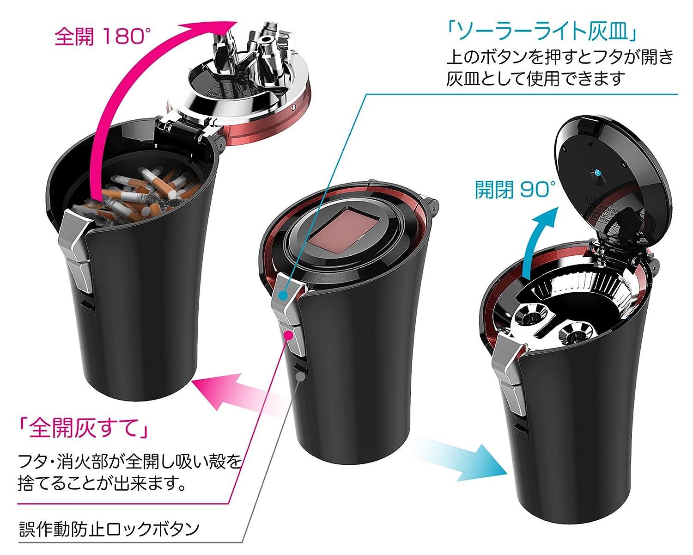 LTD SEIKOSANGYO CO. EXEA Japan ED-207 Car Portable Ashtray Cup Holder Mount Solar-Powered LED Universal Black