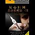 居心叵测-恶意系列第一部(梅尔·康莉,《纽约时报》、《今日美国》、亚马逊和iBooks的畅销书作家,邦诺书店销售排名第二位。)