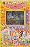 カードキャプターさくら~クリアカード編~スペシャルグッズBOX3 (講談社キャラクターズA)