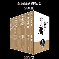 南怀瑾经典系列套装(共21册)