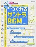 様々なシーンが作曲できる! つくれるサントラ、BGM CD付き