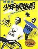 意林国际大奖小说·励志男孩:少年鳄鱼帮