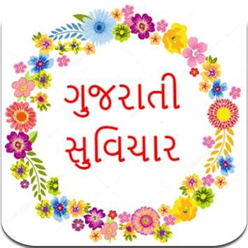 Amazon com: Gujarati Suvichar: Appstore for Android