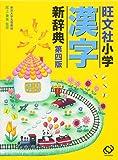 旺文社小学漢字新辞典