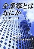企業家とはなにか―市場経済と企業家機能