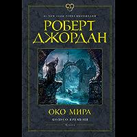 Колесо Времени. Книга 1. Око Мира (Звезды новой фэнтези) (Russian Edition) book cover
