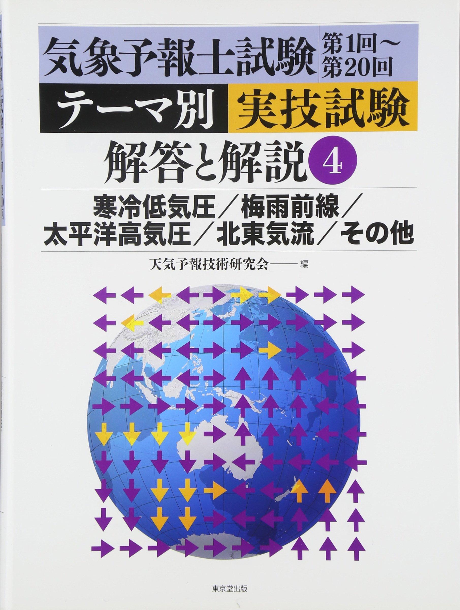 Kishō yohōshi shiken dai 1kai dai 20kai tīmabetsu jitsugi shiken kaitō to kaisetsu. pdf epub