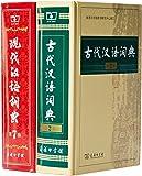 现代汉语词典(第7版)+古代汉语词典(第2版)(套装共2册)