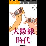 大數據時代 (Traditional Chinese Edition)