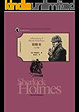 福尔摩斯探案全集之3:冒险史(套装上下册)