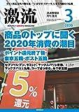 月刊激流2020年03月号 [商品のトップに聞く2020年消費の潮目/7つの消費環境変化要因]