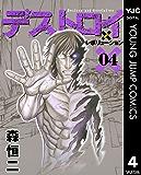 デストロイ アンド レボリューション 4 (ヤングジャンプコミックスDIGITAL)