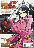 ニンジャスレイヤー殺(4) (シリウスKC)
