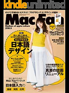0f95c820c7 Mac Fan 2016年4月号 [雑誌]   Mac Fan編集部   コンピュータ ...