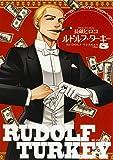 ルドルフ・ターキー 5巻 (ビームコミックス)