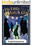 The Little Match Girl 【English/Japanese versions】 (KiiroitoriBooks Book 34) (English Edition)