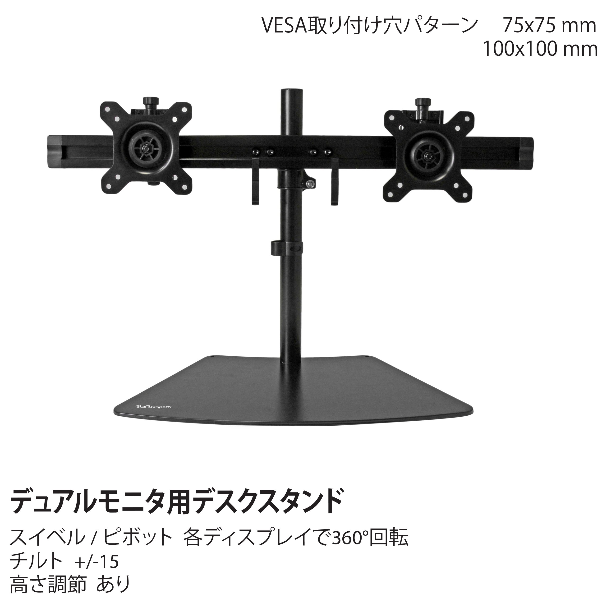"""StarTech.com Dual Monitor Stand – Crossbar – Supports Monitors up to 24"""" – Vesa Mount – Adjustable Computer Monitor Arm"""