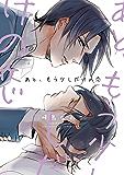 あと、もう少しだけの恋 (ディアプラス・コミックス)