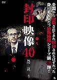 封印映像40 怨送り [DVD]
