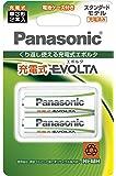 パナソニック 充電式エボルタ 単3形充電池 2本パック スタンダードモデル BK-3MLE/2BC