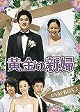 黄金の新婦 DVD-BOX3(5枚組)