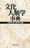 文化人類学事典