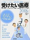 受けたい医療 2018年版 「がん」胃、大腸、肝臓など/女性のがん 新しい技術/免疫療法 (YOMIURI SPECIAL 109)