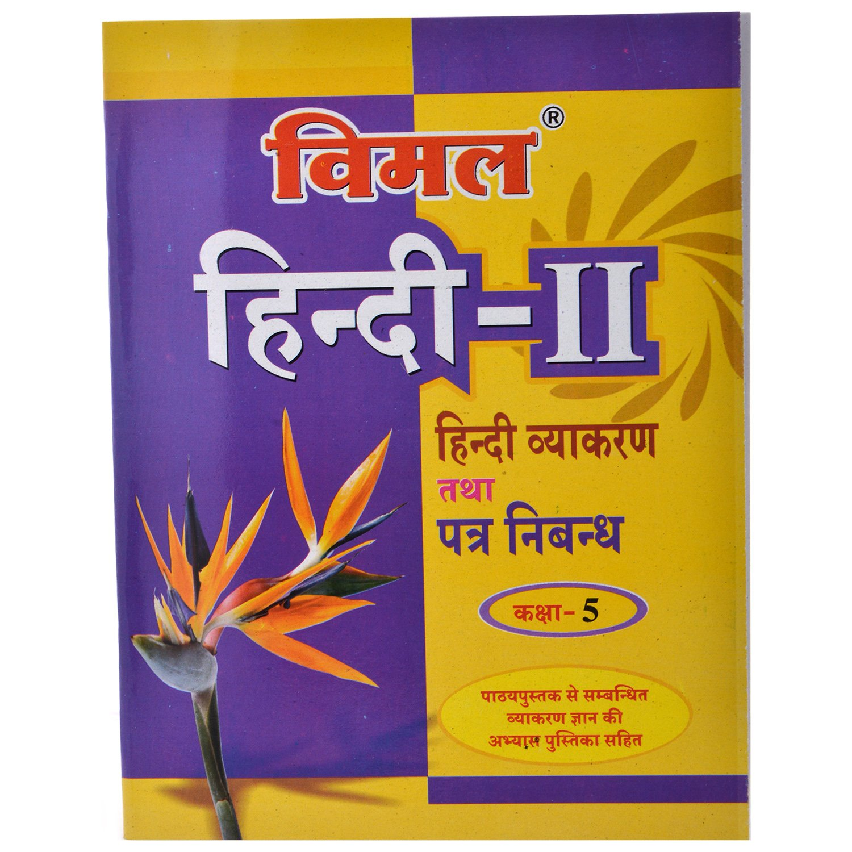 Buy Vimal HINDI VYAKRAN & PATRA NIBANDH academic book  CLASS - 5