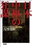 日本中枢の狂謀