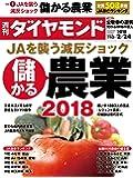 週刊ダイヤモンド 2018年 2/24 号 [雑誌] (JAを襲う減反ショック  儲かる農業2018)