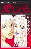 愛してる(4) (Kissコミックス)
