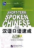 普通高等教育 十一五 国家级规划教材·对外汉语短期强化系列教材:汉语口语速成(修订版)·入门篇(上)