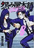 怨み屋本舗 REVENGE 8 (ヤングジャンプコミックス)